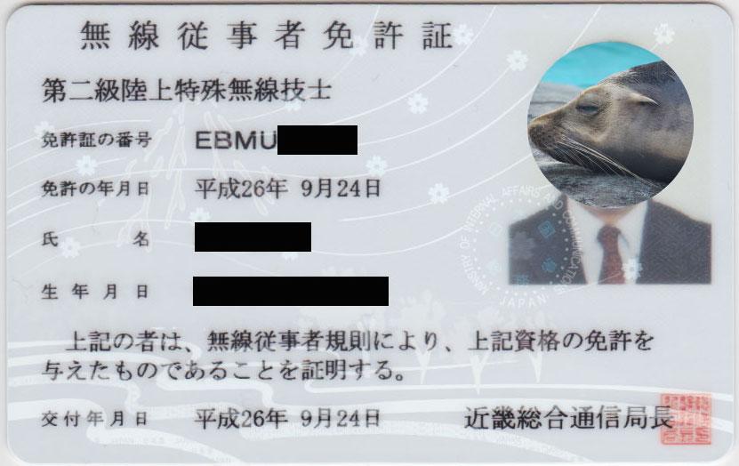 第二級陸上特殊無線技士免許