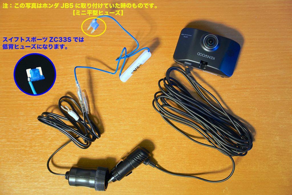 スズキ スイフトスポーツ ZC33S オレンジ ドライブレコーダー取り付け(ドライブレコーダーと配線パーツ一式)
