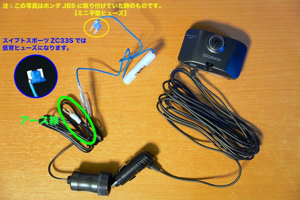 スズキ スイフトスポーツ ZC33S オレンジ ドライブレコーダー取り付け(ドライブレコーダーと取り付けパーツ一式)