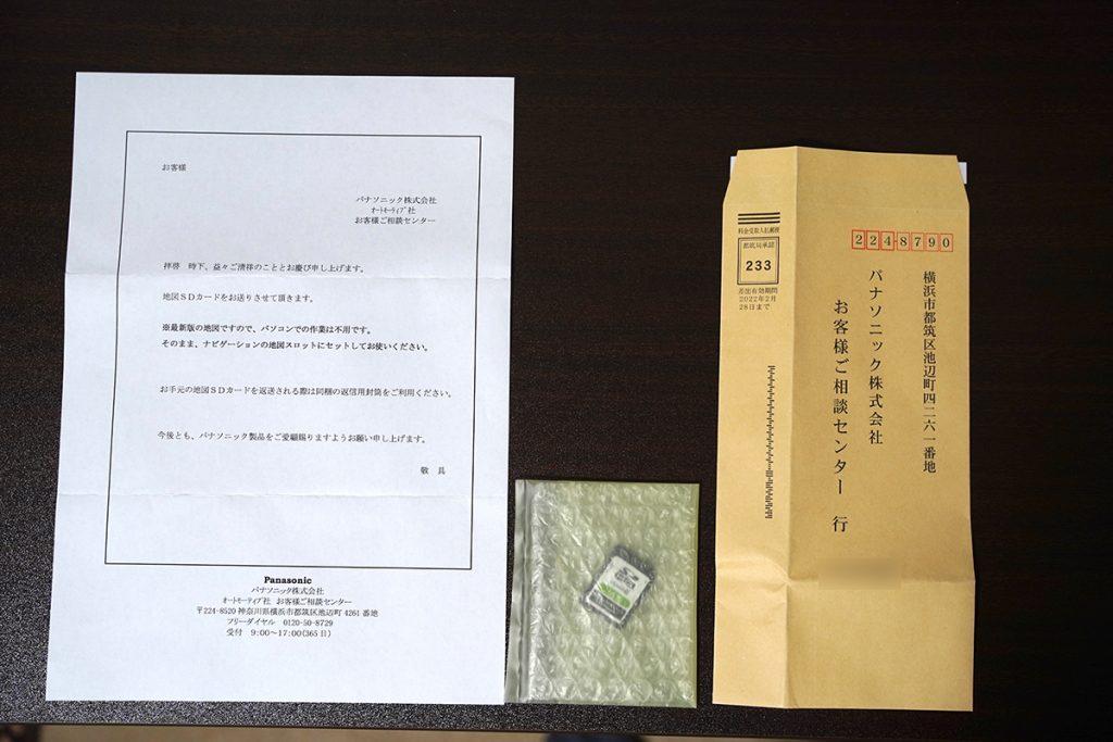 スズキ スイフトスポーツ ZC33S オレンジ 純正ナビ地図データ更新失敗99000-79CG0 CN-RZ866ZA(代替SDカード到着)