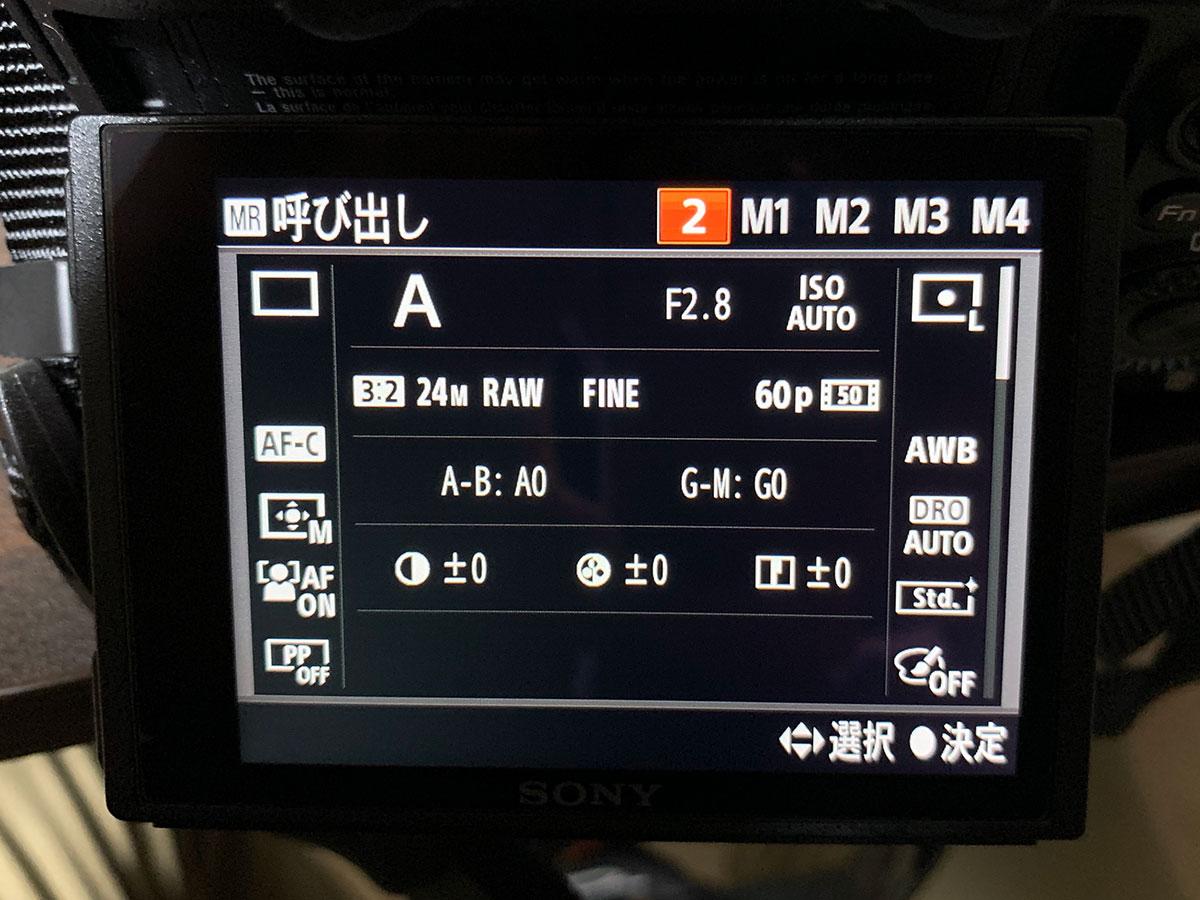ソニーα7iii ilce-7m3のモードダイヤルへの設定例2